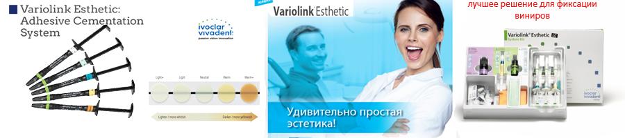 VariolinkEsthetic