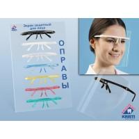 Экран стоматологический 5 шт.+ 1 оправа (КРИСТИ)