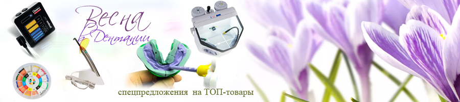 Special Offers for dentists